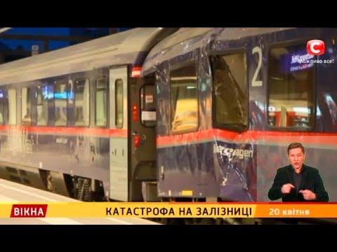 Вікна-новини: Катастрофа на залізниці – Вікна-новини – 20.04.2018