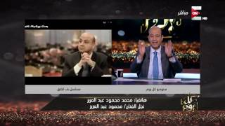 كل يوم -  الحالة الصحية للفنان محمود عبد العزيز