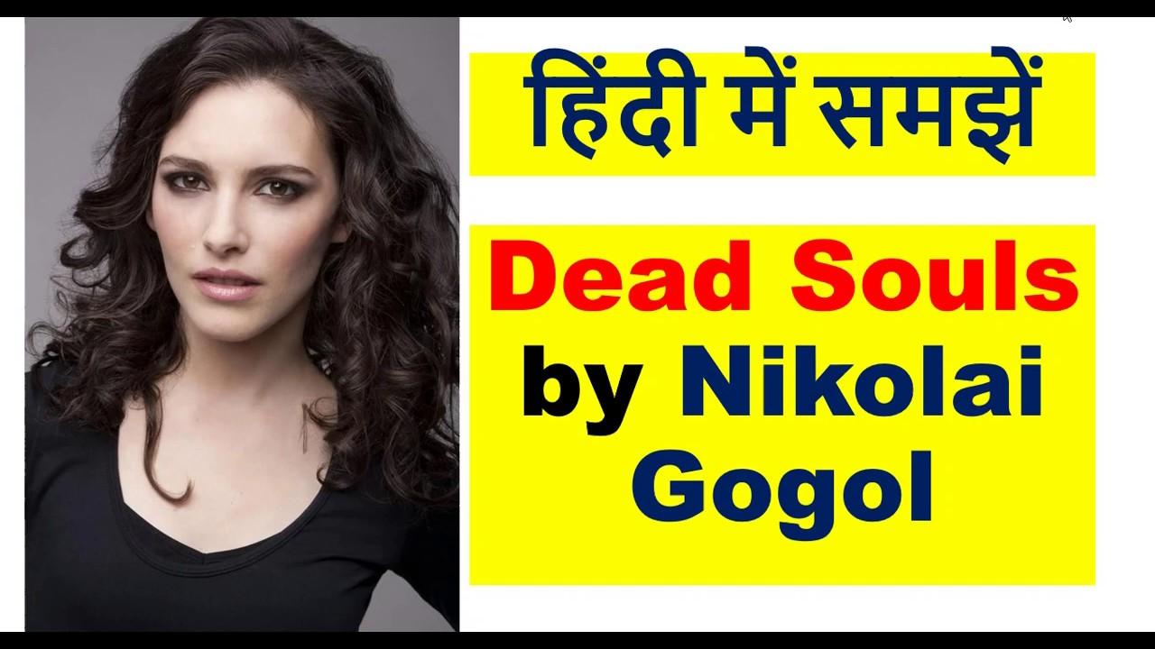 Download Dead Souls by Nikolai Gogol हिंदी में समझें