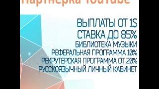 ПАРТНЕРКА YOUTUBE ДЛЯ НАЧИНАЮЩИХ 2016 ДЛЯ ПОДКЛЮЧЕНИЯ 10 ПОДПИСЧИКОВ И 300 ПРОСМОТРОВ !!!
