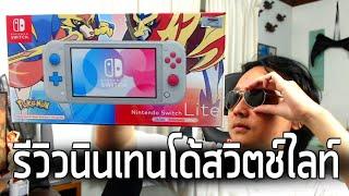 Nintendo Switch Lite รีวิวเครื่องเกมพกพาเวอร์ชันประหยัดรุ่นลิมิเต็ด Zacian and Zamazenta Edition !!