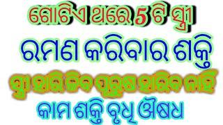 #odiya #vasikaranamantratantrayantra2019 ବିଦ୍ୟା ବଶିକରଣ || Ayurvedic thumbnail