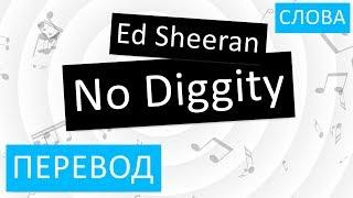 Ed Sheeran - No Diggity Перевод песни На русском Слова Текст