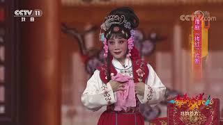 《青春戏苑》 20200203 戏韵芬芳| CCTV戏曲
