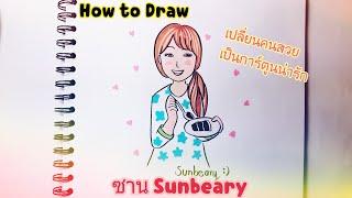วาดรูปง่ายๆ |ซาน Sunbeary| เปลี่ยนคนสวยเป็นการ์ตูนน่ารัก|Draw for you|รูปเล่าเรื่อง