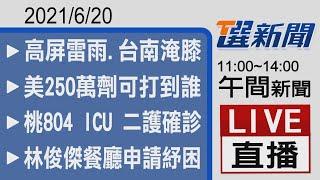 2021/6/20  TVBS選新聞 11:00-14:00午間新聞直播