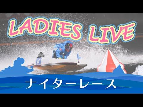 ボートレース【レースライブ】蒲郡ヴィーナスシリーズ 3日目 1~12R