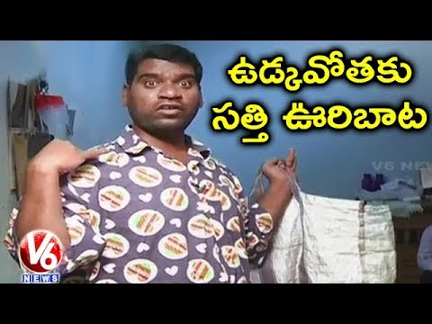 Bithiri Sathi To Go Back To Village | Record Scale Temperatures To Hit This Summer | Teenmaar News