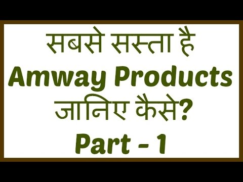 Amway product सबसे सस्ता कैसे? how Amway Products are Cheapest?