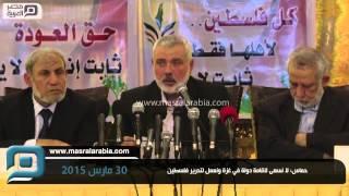 مصر العربية | حماس: لا نسعى لاقامة دولة في غزة ونعمل لتحرير فلسطين