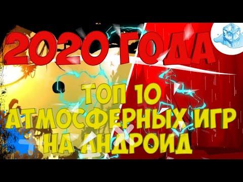 ТОП 10 АТМОСФЕРНЫХ ИГР НА ANDROID 2020 ГОДА