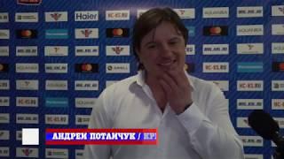 Андрей Потайчук: нам преподали хороший урок!!!