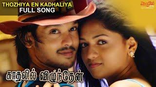 Thozhiya En Kadhaliyay Full Audio Song   Kaadhalil Vizhunthen   Nakulan   Vjay Antony