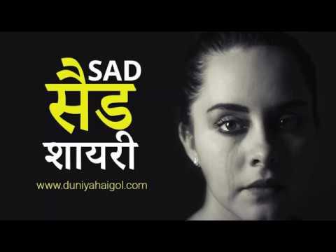 सैड शायरी  | Sad Shayari | Sad Shayari In Hindi