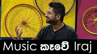 Music Online | Music කෑවේ  Iraj ද? ( 09-09-2017 ) Thumbnail