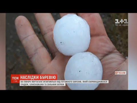 ТСН: На півночі Португалії оговтуються від буревію, який супроводжувався градом у пів долоні