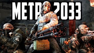 МЕТРО 2033 ПРОХОЖДЕНИЕ #1