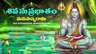 Srisaila Mallikarjuna Suprabhatam - An immortal, melodious Suprabhatam sung in praise of Lord Shiva