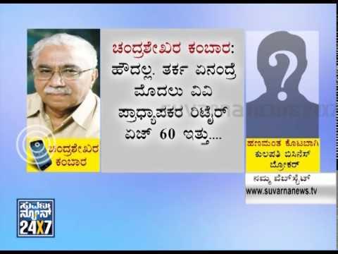 R V Deshpande's name in sanskrit universities chancellor appointment scam