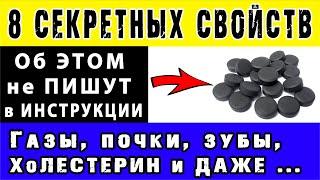 постер к видео Не МНОГИЕ ЗНАЮТ об ЭТОМ   Активированный Уголь для почек, волос, зубов, кожи, кишечника и даже ..