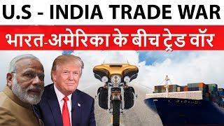 India - U.S Trade War 2018 - Indian Tariffs on U.S products - भारत-अमेरिका के बीच ट्रेड वॉर