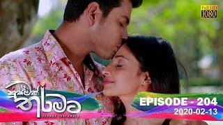 Husmak Tharamata | Episode 204 | 2020- 02- 13 Thumbnail