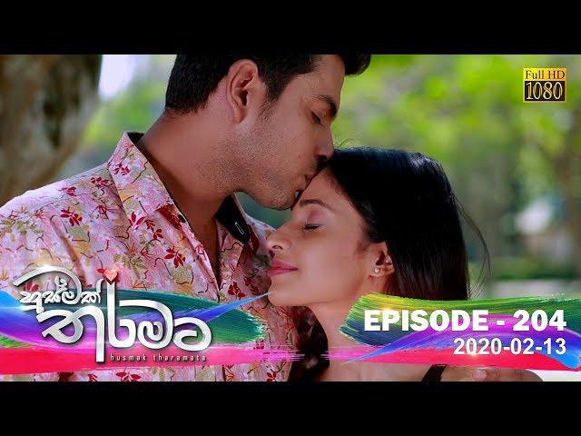 Husmak Tharamata | Episode 204 | 2020- 02- 13