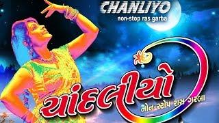 Non Stop Gujarati Ras Garba Songs - Chanliyo - Raas Garba | Navratri Garba Gujarati | Disco Dandiya