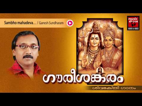 ശംഭോ-മഹാദേവ-|-hindu-devotional-songs-malayalam-|-shiva-devotional-songs-|-ganesh-sudaram-songs