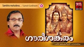 ശംഭോ മഹാദേവ | Hindu Devotional Songs Malayalam | Shiva Devotional Songs | Ganesh Sudaram Songs