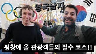 평창 올림픽에 올 외국인들이 무조건 봐야하는 한국!? (시리즈)