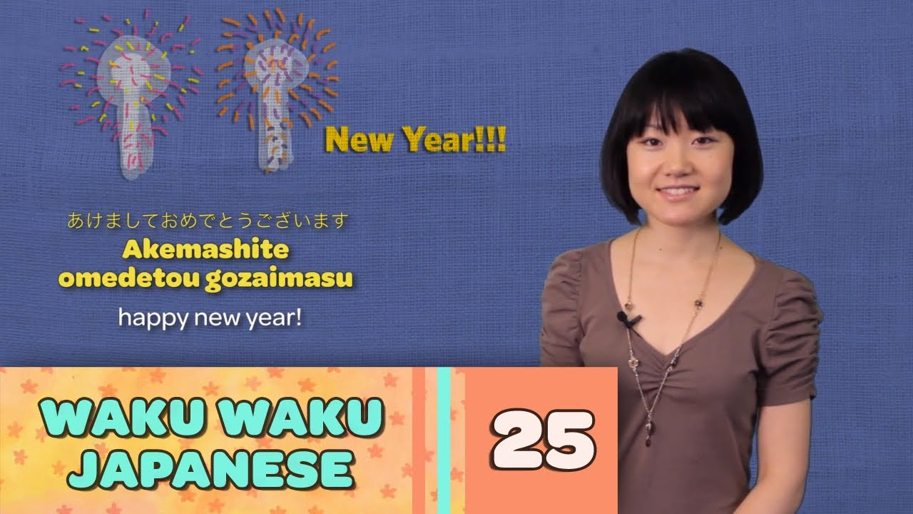 Waku Waku Japanese - Language Lesson 25: Holidays