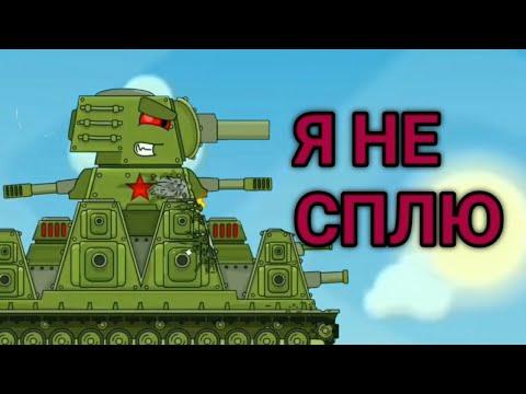 КЛИП Я НЕ СПЛЮ , Я ЖИВУ (на русском) - МУЛЬТИКИ ПРО ТАНКИ