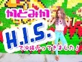 Popular Videos - H.I.S. & Tourist Destinations の動画、YouTube動画。