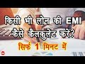 How to Calculate Loan EMI using Mobile Phone in Hindi | By Ishan