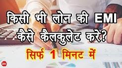 How to Calculate Loan EMI using Mobile Phone in Hindi   By Ishan