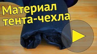 видео Экокожа: характеристика ткани, свойства и применение