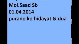 maulana saad sb bayan Hayatus Sahaba 01 April 2014  purano ko hidayat & dua
