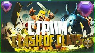 Clash of clans...просмотр баз....можно и пиар