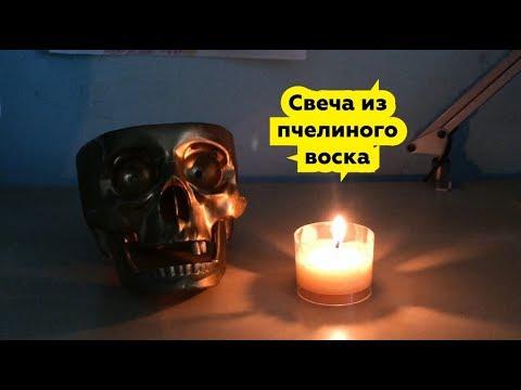 Мастер-класс: как сделать свечу из вощины. - YouTube