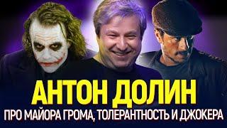 Антон Долин | Вопросы про кино, комиксы, Майора Грома, толерантность и Джокера | Bubble Подкаст