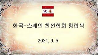 [LIVE] 한국-스페인 친선협회 창단식