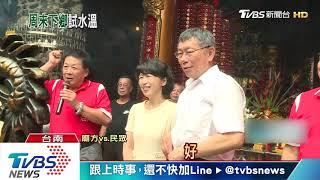 綠票倉鬆動? 柯訪台南民眾頻喊「總統好」