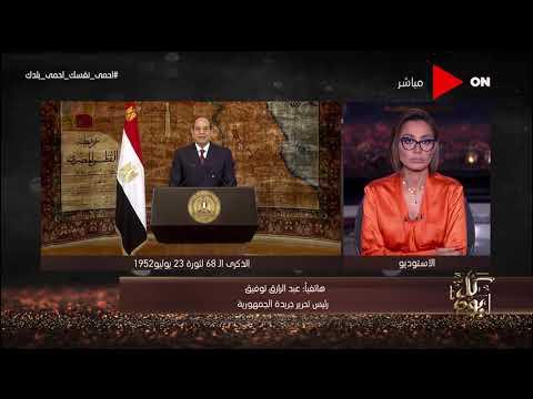 كل يوم - عبد الرازق توفيق: الإخوان أداة لتنفيذ فكر شيطاني