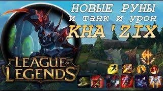 ЗАВОЕВАТЕЛЬ КА'ЗИКС НОВАЯ СБОРКА ДЛЯ ЛЕСНИКА | Kha'Zix New Runes | League of Legends