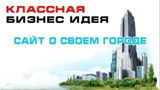 Классная бизнес идея сайт о своем городе и другие бизнес идеи.mp4