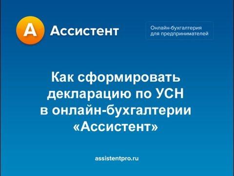 """Как сформировать декларацию на УСН в онлайн-бухгалтерии """"Ассистент"""""""