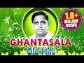 Ghantasala Hit Songs - Jukebox - Vol 1 video
