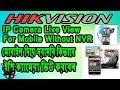 HikVision IP Camera Remote View Setup For Mobile (Bangla)