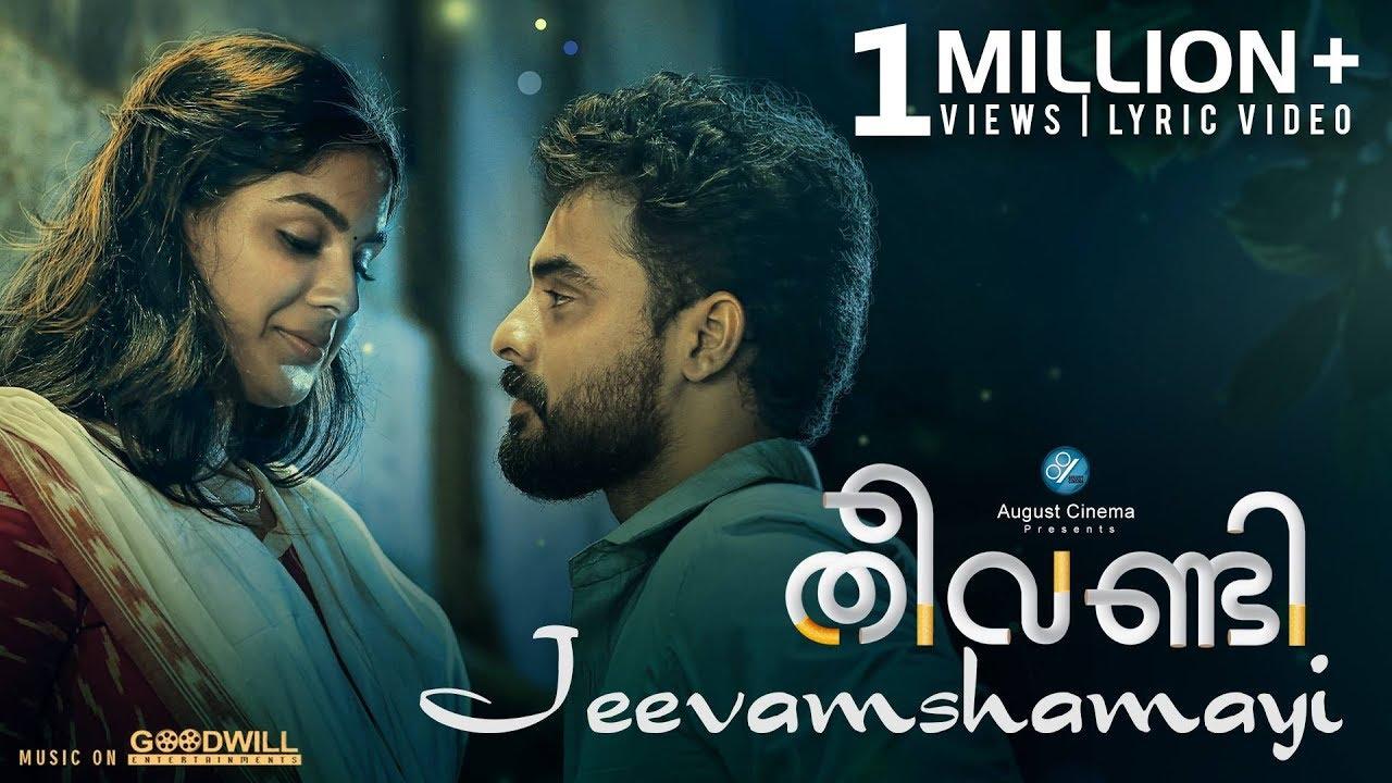 Theevandi Movie Song  Jeevamshamayi  Lyric Video  August Cinemas  Kailas Menon  Shreya Ghoshal